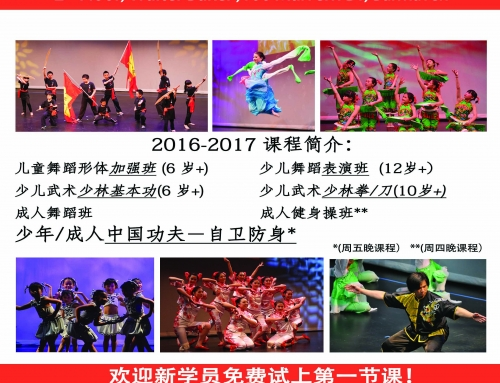2016-2017 Dance and Kungfu Classes Announcement